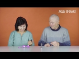Пожилые люди пробуют разобраться в секс-игрушках)))