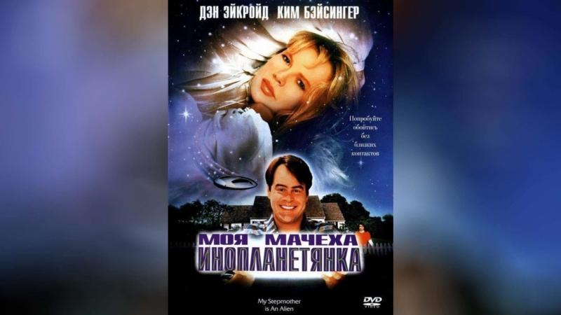 Моя мачеха – инопланетянка (1988) | My Stepmother Is an Alien