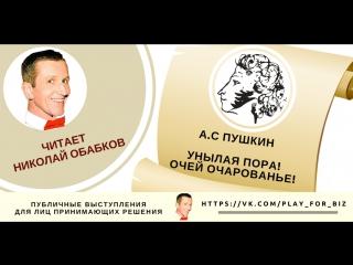 Николай Обабков читает фрагменты стихотворения А С Пушкина