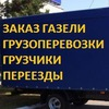 ЕВРОПЕРЕЕЗД52- грузоперевозки, переезды,грузчики