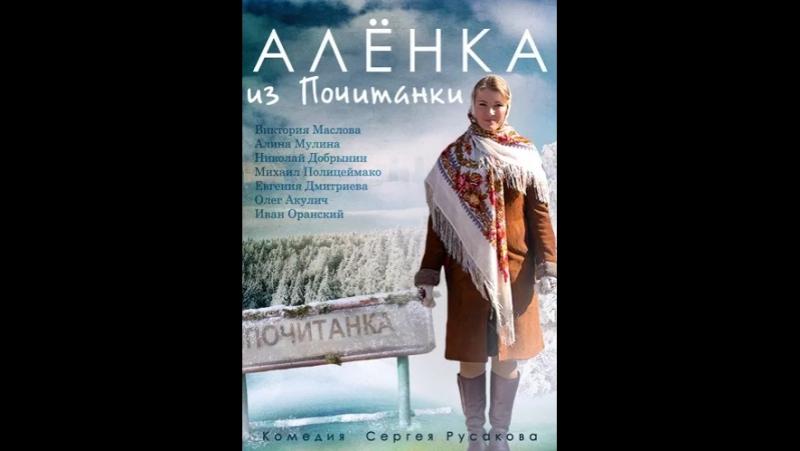 Алёнка из Почитанки / серия 1 из 4 / 2014