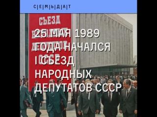 25 мая 1989 года  день, когда политика стала публичной