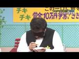Gaki No Tsukai #1326 (2016.10.16) - Kiki 40 Melon Bread (この一口に命をかけろ 賞金10万円争奪! ききメロンパン~!!)