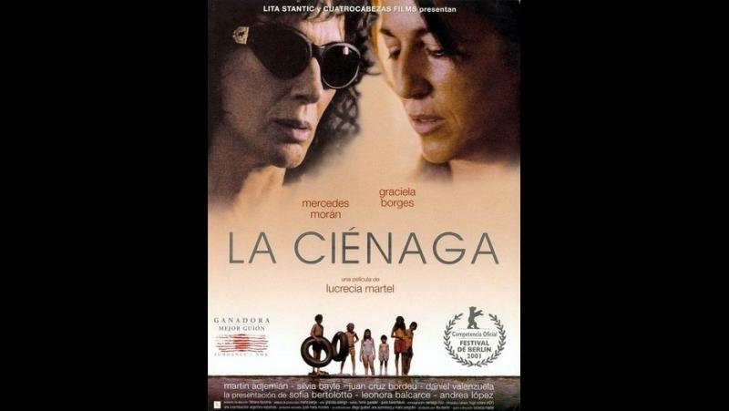 Болото La Cienaga 2001