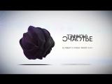 Елена Темникова - Счастье (Blitzbeat & Eugene Moor remix)