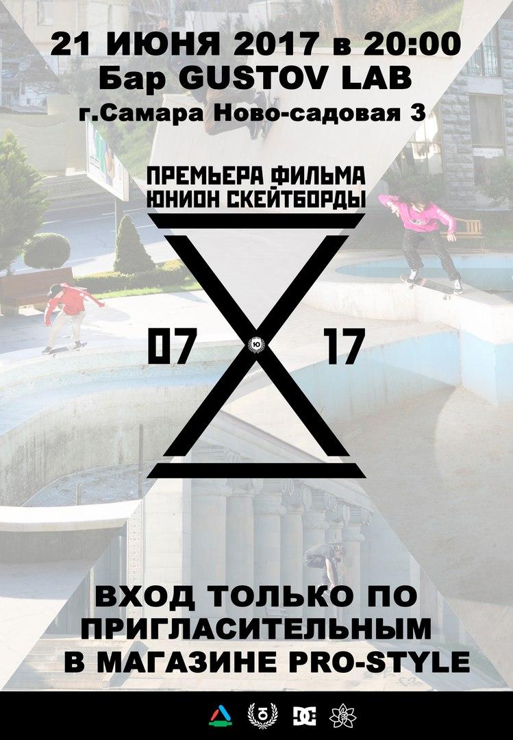 Афиша Самара Контест Go Skateboarding DAY + ПРЕМЬЕРА ВИДЕО Ю
