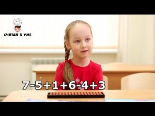 г. Уфа, Насырова София, 5 лет - считает в уме примеры на 8 действий!