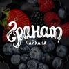 "Ресторан Чайхана ""Гранат"""