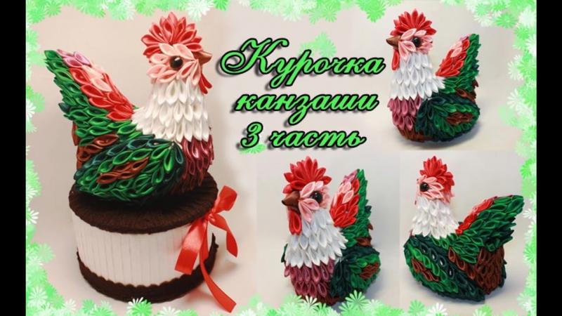 Курочка канзаши 2 часть ENG SUB Chicken kanzashi 2pt Марина Кляцкая