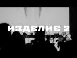 Изделие 2 - Флешбэк