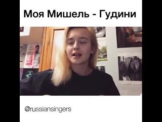 Лера Яскевич - Гудини (Моя Мишель)