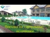 Поездка на термальные источники (Мостовский). База отдыха