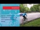 ПДД для велосипедистов от актива Москва в движении