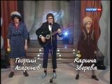 Геннадий Ветров - Римейк (юмор)
