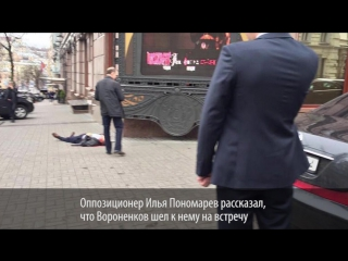 В Киеве убит бежавший из России экс-депутат Госдумы Денис Вороненков