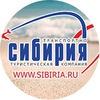 Туристическое агентство «Сибирия»