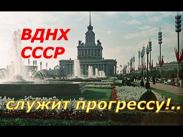 ВДНХ СССР служит прогрессу