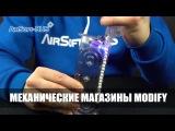 Механические магазины Modify XTC и трассерные магазины Modify Bhive для M4. Обзор и краш-тест.