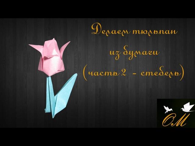 Как самому сделать тюльпан из бумаги (часть 2 стебель)