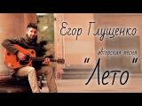 Егор Глущенко авторская песня