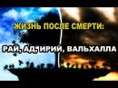 Жизнь после Смерти Рай Ад Ирий Вальхалла Антон Поддубный