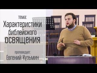 Евгений Кузьмин 15.01.17