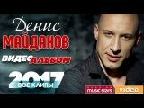 Денис Майданов  ВИДЕО АЛЬБОМ