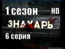 Знахарь 1 сезон 6 серия HD