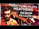 Как играть Twenty One Pilots - Heathens на гитаре БЕЗ БАРРЭ Разбор, аккорды Видеоурок