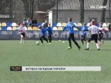 Сумське обласне ТБ: У Сумах відбувся футбольний турнір «Україна Єдина»