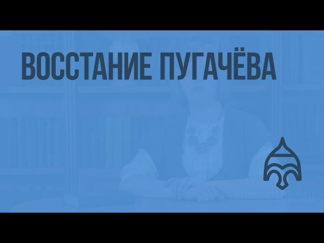Восстание Пугачёва