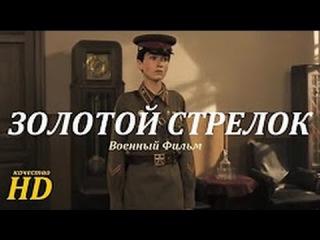 •♣♥Очень сильный военный фильм 2017 года ЗОЛОТОЙ СТРЕЛОК♥♣•