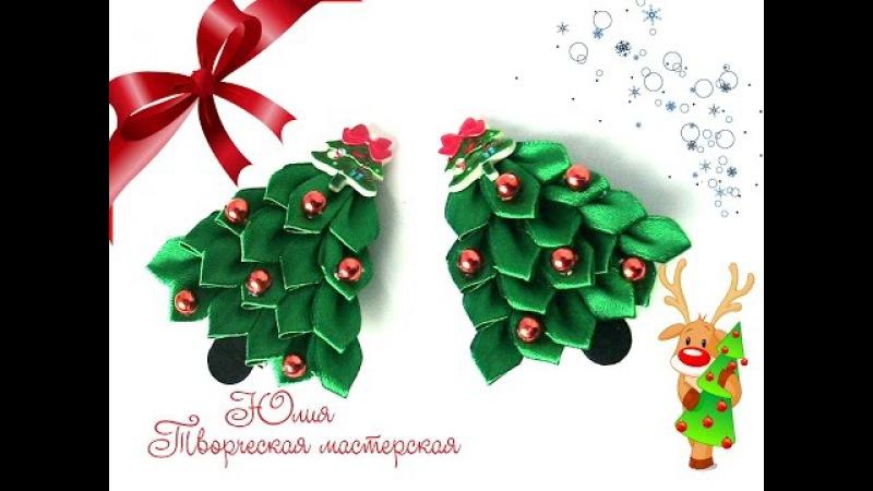 Заколка Елочка канзаши из узкой ленты DIY Christmas Tree