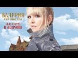 Валерия - Свет моих глаз (OST мф Сказ о Петре и Февронии)