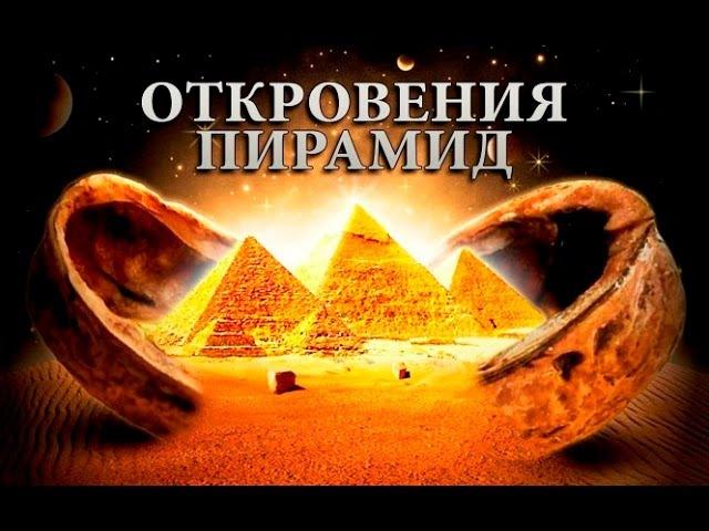 ОТКРОВЕНИЯ ПИРАМИД. Фильм, перевернувший историю [HD 1080p]