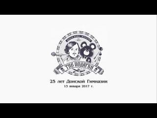 Концерт группы Подарки в день 25-летия ДГ