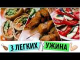 3 легких УЖИНА??Что приготовить на ужин?  ПРАВИЛЬНОЕ ПИТАНИЕ #CookingOlya
