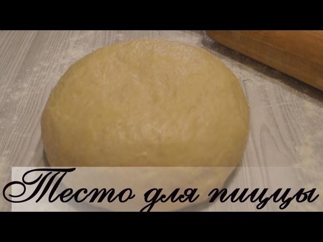 Вкусное Тесто для Пиццы. Тонкое, нежное как в пиццерии!