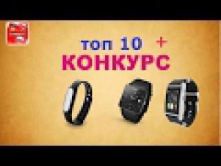 № 118 топ 10 смарт часов с Aliexpress конкурс № 17
