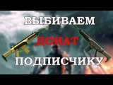 WARFACE-ТАКТИКА ВЫПАДЕНИЯ ДОНАТА,НОВАЯ BERETTA ARX-160