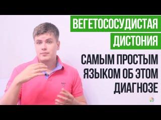 Вегетососудистая Дистония | Таблетка От ВСД | Павел Федоренко