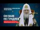 Кирилл Гундяев. Запрещенная в РФ биография Золотого патриарха