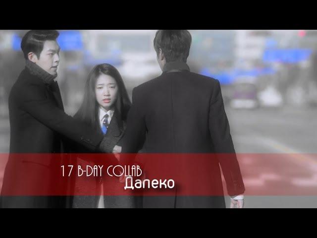 ►17 B-Day collab -- Далеко