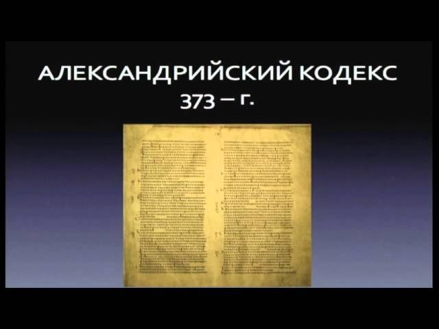 ТАЙНА БЫТИЯ - лекция 1 Какой из древних документов является самым достоверным 10.03.2014