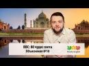Английские выражения из сериала BBC 80 чудес света. Выпуск №10