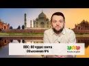 Английские выражения из сериала BBC 80 чудес света. Выпуск №6