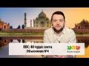 Английские выражения из сериала BBC 80 чудес света. Выпуск №4