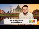 Английские выражения из сериала BBC 80 чудес света. Выпуск №15