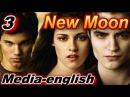 Изучение английского языка по фильмам New Moon 3