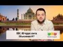 Английские выражения из сериала BBC 80 чудес света. Выпуск №7
